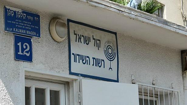 ערוץ 1 בוחן מעבר לאולפני מזמור ביד אליהו; קול ישראל צריך לבחור בין 10 אתרים