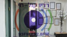 רדיו קול חי, צילום: אלכסנדר כץ