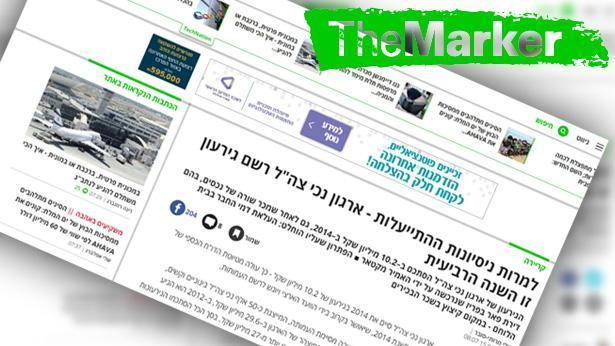 """TheMarker פרסם """"התנצלות"""" - תביעת המיליונים של ארגון נכי צה""""ל תימחק"""