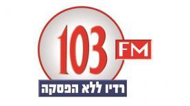רדיו ללא הפסקה 103FM, צילום: לוגו