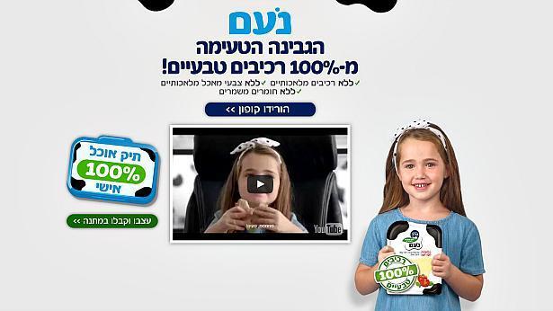 100% אישי: יהושע TBWA וטרה בפעילות דיגיטלית להורים וילדים