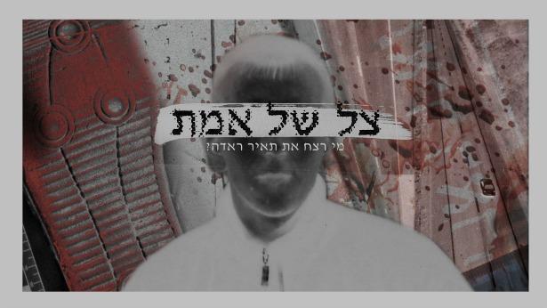 """סדרת הדוקו 'צל של אמת: מי רצח את תאיר ראדה?' של ערוץ 8 ב-HOT, צילום: יח""""צ"""