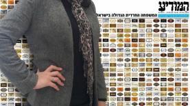 """נעמה עידן בטור שלה באייס על המגזר החרדי, צילום: יח""""צ"""