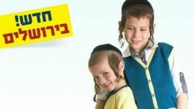 הפרסומת לאופנת Charneys Kids שמסעירה את החרדים, צילום: צילום מסך