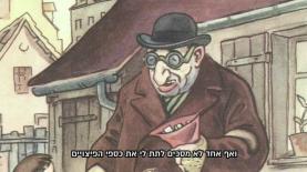 הסרטון של 'החוליגנס' לקראת יום השואה - שהקים לתחייה את הקריקטורות האנטישמיות של הנאצים, צילום: צילום מסך