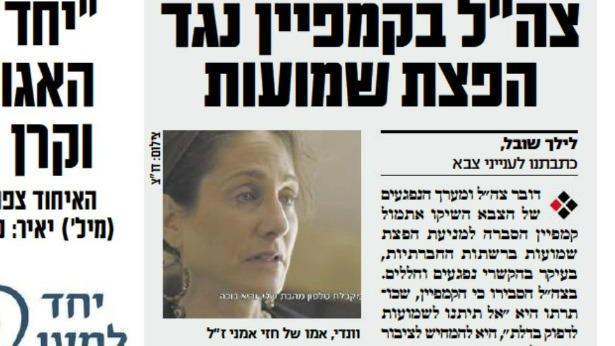 """אפשר להיות רגועים - חזי אמני חי: כיתוב התמונה בישראל היום """"הרג"""" חייל"""