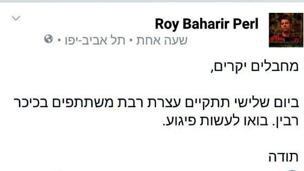 """העיתונאי רועי בהריר: """"מחבלים יקרים, ביום ג' תתקיים עצרת בכיכר. בואו לעשות פיגוע"""""""