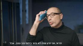 """""""הגנב"""" אבי אטינגר בפרסומת למגדל, צילום: צילום מסך"""