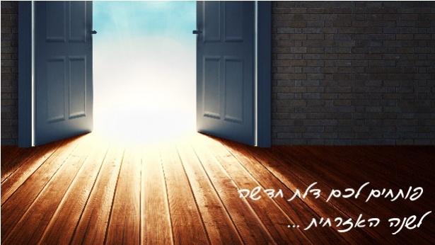 """DOOR, צילום: יח""""צ"""