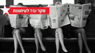 TGI: לראשונה ישראל היום מוביל בסופש, קריסה לגלובס