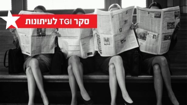 """TGI: לראשונה ישראל היום מוביל בסופ""""ש, קריסה לגלובס"""