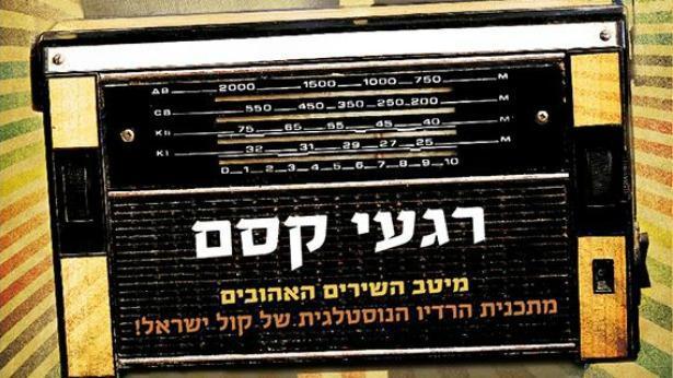 אלבום של רגעי קסם של קול ישראל - בראש מצעד המכירות
