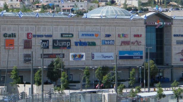 """קניון הפסגה ירושלים, צילום: יח""""צ"""
