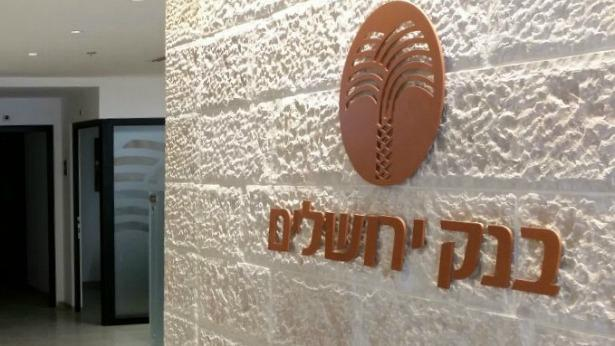 סניף רוממה של בנק ירושלים, צילום: יח,צ בנק ירושלים