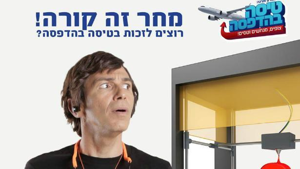 BIG BEN 3D: מהלך לייב בפייסבוק של באומן וישראכרט