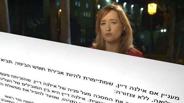אפקט נתניהו: מאות קריאות הסתה ברשת נגד אילנה דיין