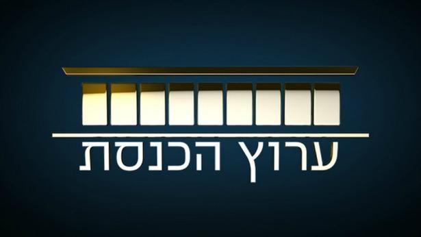 ערוץ הכנסת, צילום: לוגו