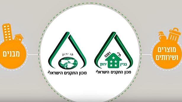 מכון התקנים הישראלי מוציא את תקציב הפרסום למכרז