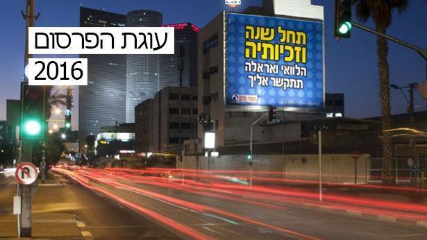 מצבנו מעולם לא היה רע יותר: שוק הפרסום הישראלי תקוע