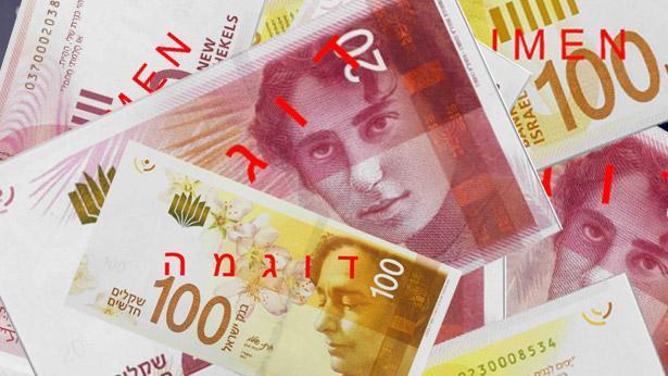 שטרות לדוגמה, צילום: בנק ישראל