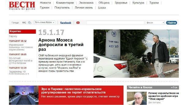 שוק הפרסום נערך: הגרסה הרוסית של ynet עלתה לאוויר