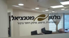 משרדי בולטון פוטנציאל, צילום: אייס