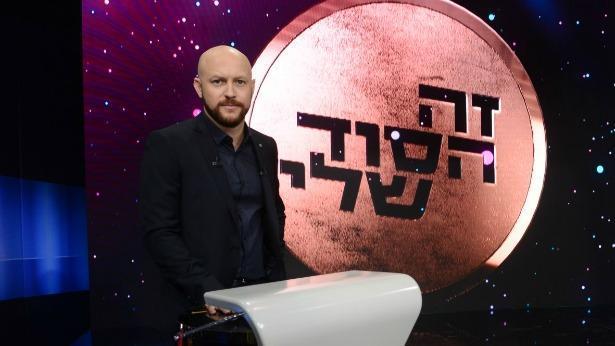 ערוץ 1 מחזיר לעונה 2 את השעשועון הנוסטלגי 'זה הסוד שלי'