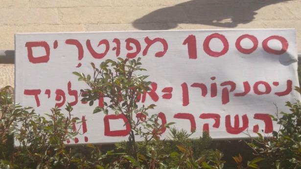 הפגנת עובדי רשות השידור בירושלים, צילום: באדיבות רשות השידור