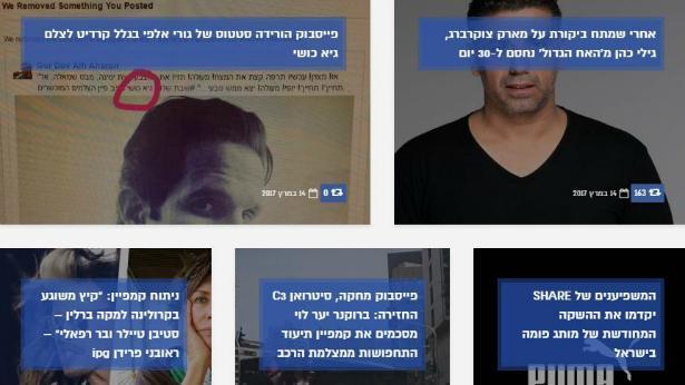 נקמה: פייסבוק הגדירה את 'מזבלה' כספאם - וחסמה אותו
