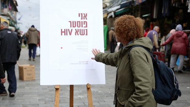 דם של נשא HIV על פוסטר: הוועד למלחמה באיידס בקמפיין מיובא מברזיל