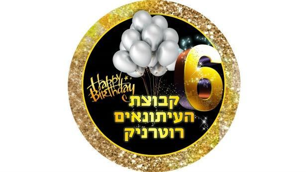 היסטוריה: ויקיפדיה העברית העלתה ערך על רשת רוטרניק