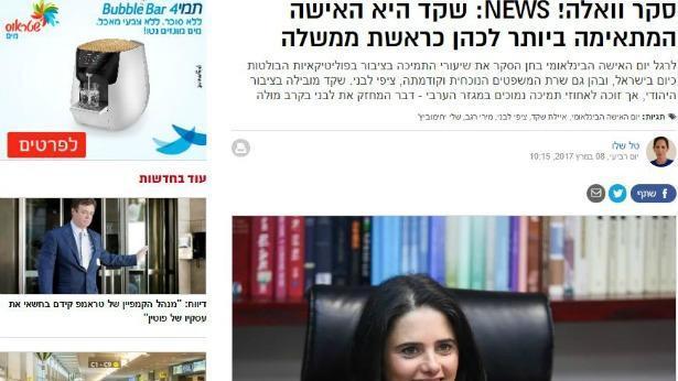 רמ ליהודים בלבד? דיון על הכותרת המדירה של וואלה