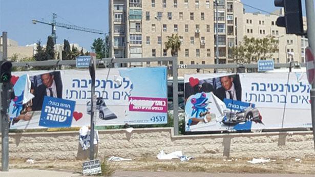 לא בירושלים: שלטי חתונה שווה - לא ברבנות הושחתו בעיר