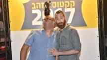 אנשי באומן בר ריבנאי זוכים בקקטוס הזהב, צילום: נדב CJ