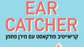 """הפודקאסט של מירן פחמן. EAR CATCHER, צילום: יח""""צ"""