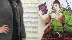 """""""הרשת החברתית"""" של נעמה עידן - והפעם על קמפיין החרד""""קים, צילום: אייס"""