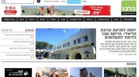 אתר האינטרנט של רשת שוקן - כלבו, צילום: מסך