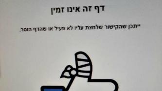 נשק יום הדין: פייסבוק הגיבה - ומחקה את עמוד המזבלה