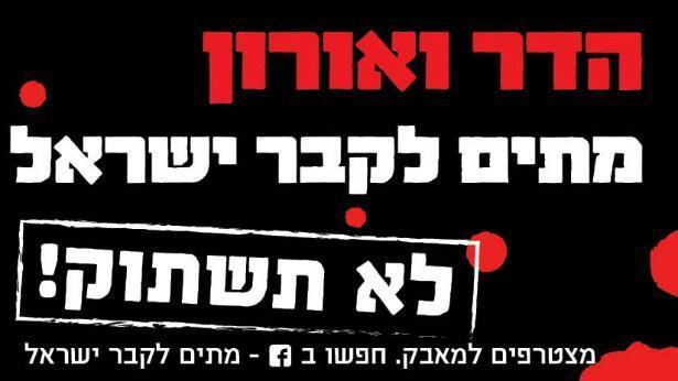 """פרסום אשדיר. """"מתים לקבר ישראל"""", צילום: יח""""צ"""