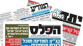 עיתונים חרדים, צילום: סריקה