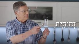 """ד""""ר אבשלום קור בקמפיין איקאה, צילום: מסך"""