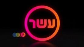 ערוץ עשר, צילום: לוגו