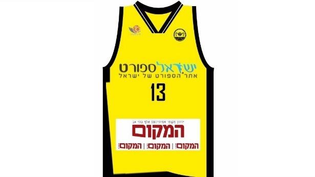 שתפ בין ישראל ספורט לביתר בכדורסל: ישדר את משחקיה בדיגיטל