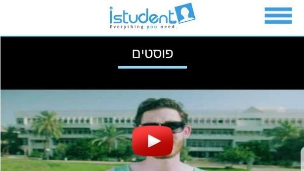 אפליקציית istudent עם פיד תוכן חדש בשתפ עם אתר 'מה וזה'