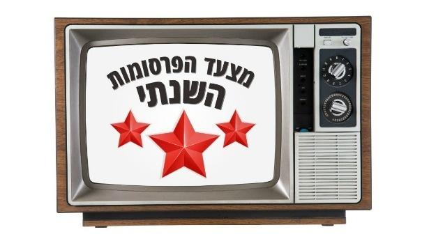 מצעד הפרסומות השנתי, צילום: אייסTV