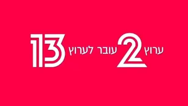 ערוץ 2 עובר לערוץ 13, צילום: מסך