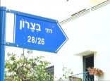שכונת ביצרון תל אביב, צילום: BizTV