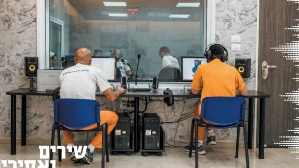 מוסיקה מאחורי הסורגים: תחנת הרדיו שמשדרת לאסירים בלבד
