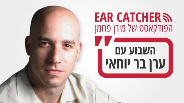 ערן בר יוחאי: מעריך את מקאן וקשוב, אבל אני מחליט בסוף