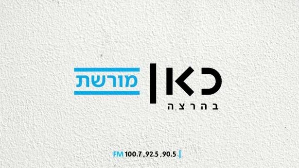 כאן מורשת, צילום: לוגו